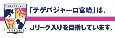 「テゲバジャーロ宮崎」は、Jリーグ入りを目指しています。